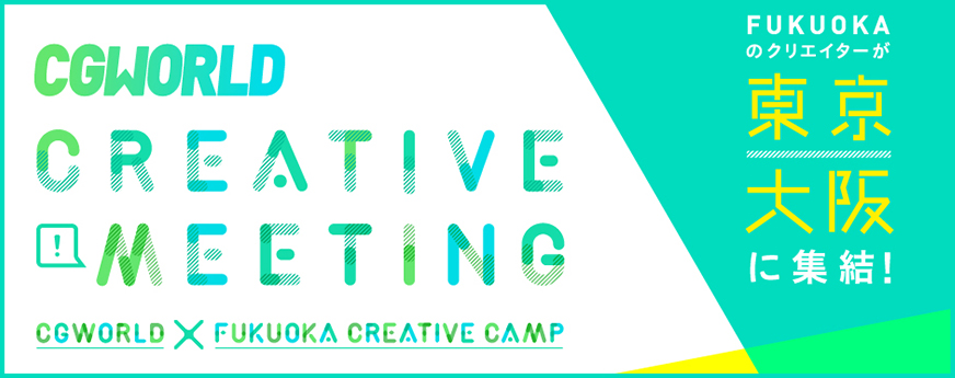 【大阪】CGWORLD CREATIVE MEETING
