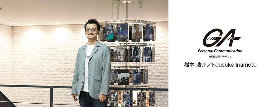 印刷会社からスタートしたゼネラルアサヒ。パーソナルコミュニケーションの雄として飛躍を続ける同社の強みをWebディレクターの稲本浩介氏に聞く。