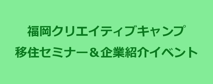 移住セミナー&企業紹介イベント