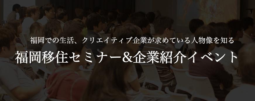 【12月毎週土曜日開催】移住セミナー&企業紹介イベント