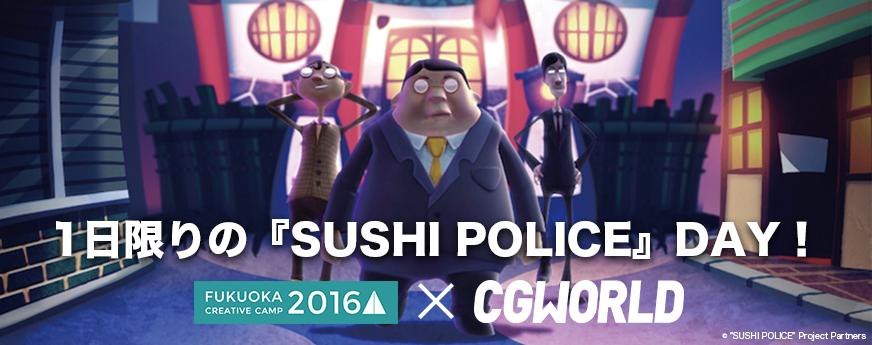 福岡へのU/Iターン応援イベント<br>〜話題のCGアニメーション『SUSHI POLICE』を通して見えてきた福岡のCG業界の可能性〜