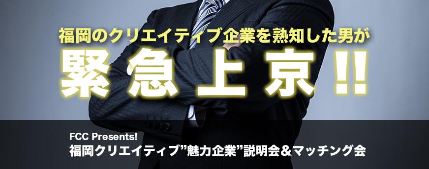 """FCC Presents!福岡クリエイティブ""""魅力企業""""説明会&マッチング会~ 福岡のクリエイティブ企業を熟知した男が緊急上京!"""