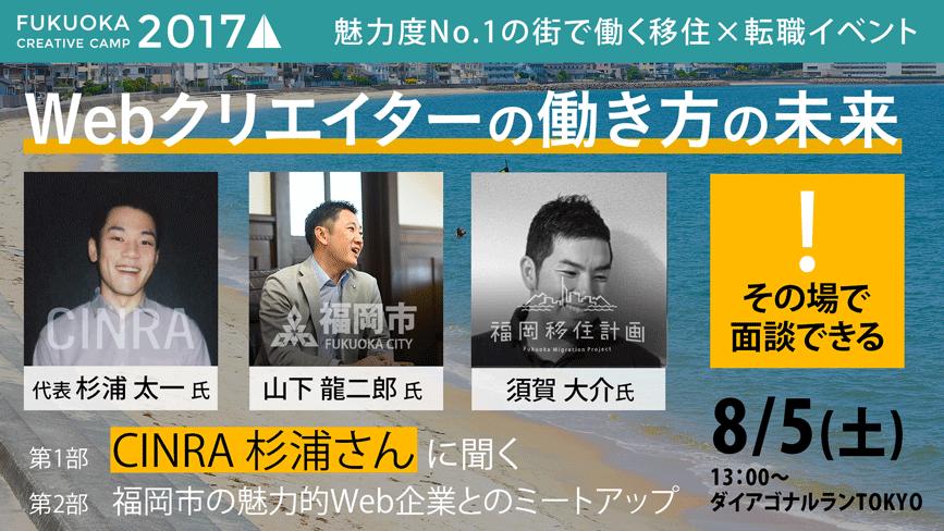 魅力度NO1の福岡で働くWEBクリエイターの未来~福岡市の魅力的WEB企業とのミートアップ~