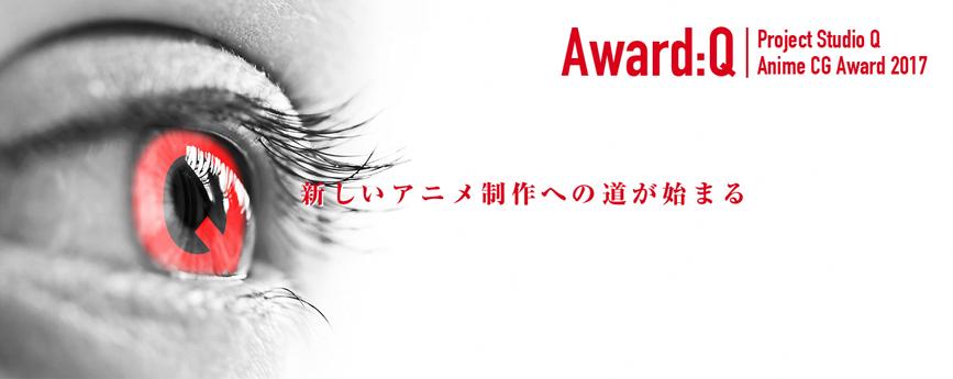 株式会社プロジェクトスタジオQ主催 アニメCGコンテスト