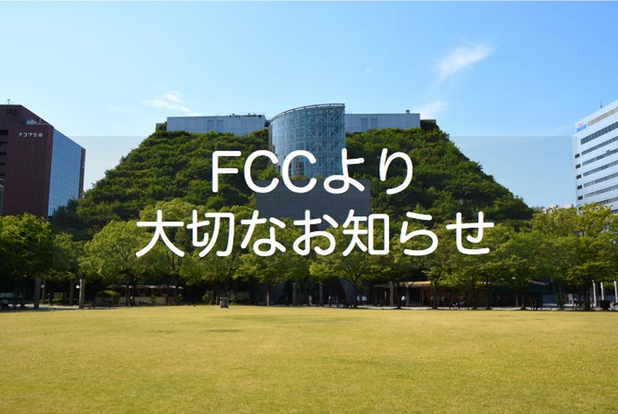 【FCCより大切なお知らせ】