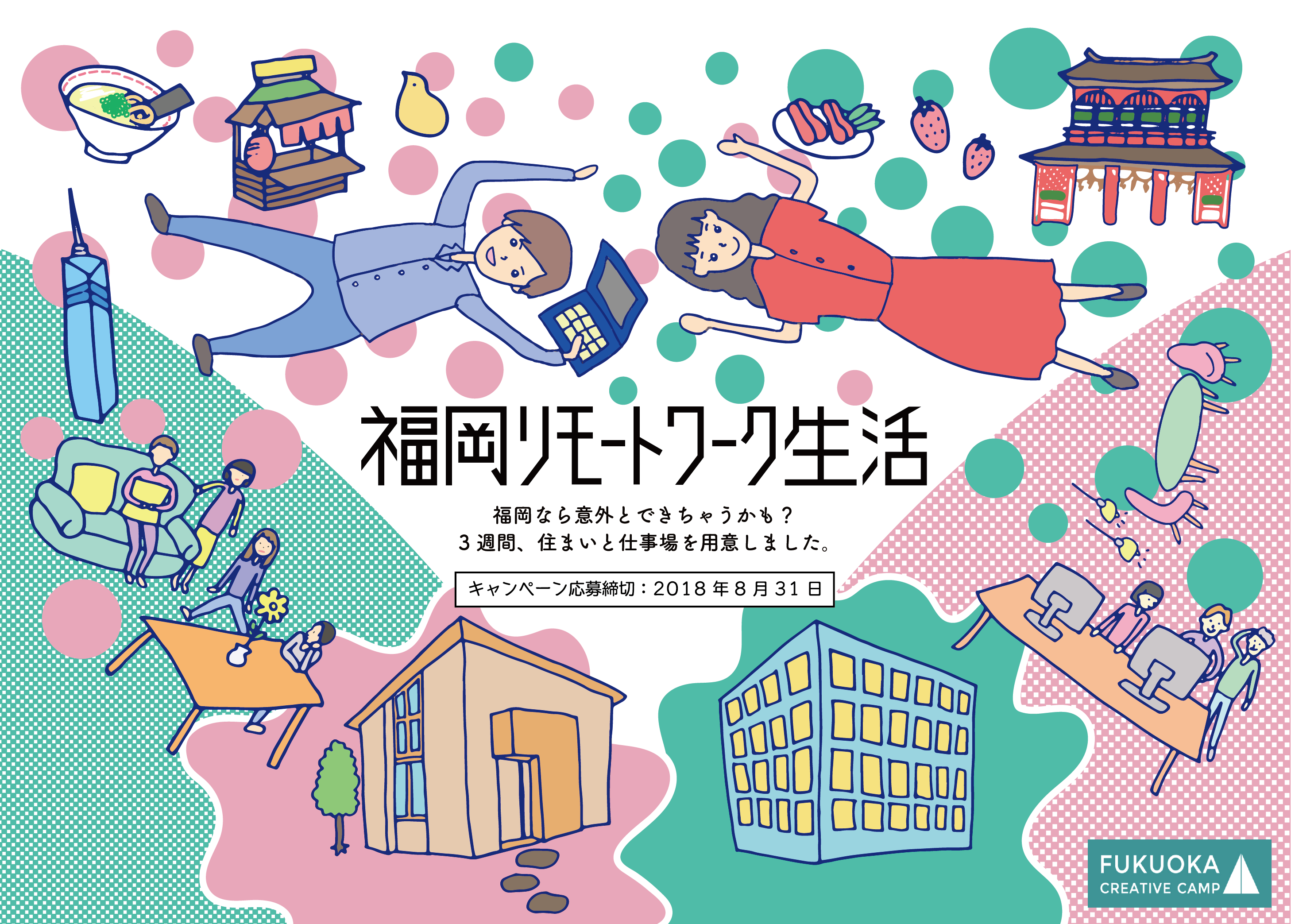「お試し福岡リモートワーク生活」参加者募集のお知らせ