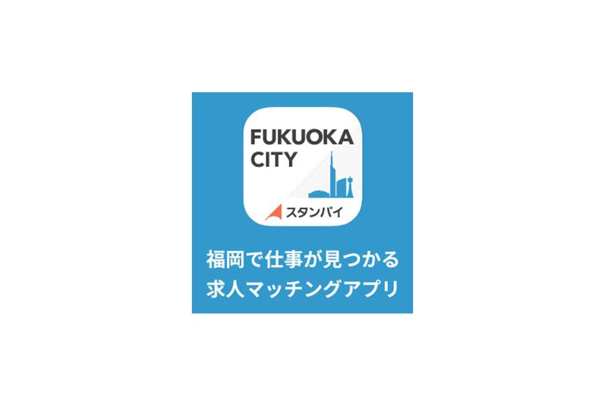 「福岡市公式 求人検索アプリ by スタンバイ」をリリース