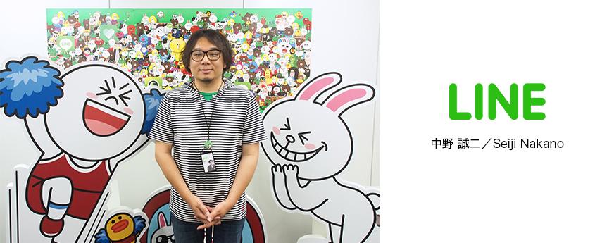 「多様な働き方の中で得た2つの時間。新技術習得と猫との生活」『LINE Collection』のサービス開発リーダー中野 誠二氏にLINE Fukuokaの魅力について話を聞いた。