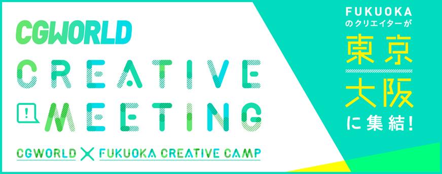 【大阪】CGWORLD CREATIVE MEETING