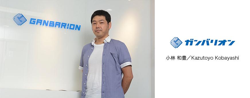 「楽しさに対して真面目なゲーム会社」と語る小林和豊氏にガンバリオンの魅力を伺った。