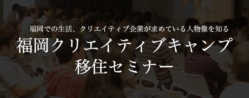 [第2回]福岡クリエイティブキャンプ移住セミナー