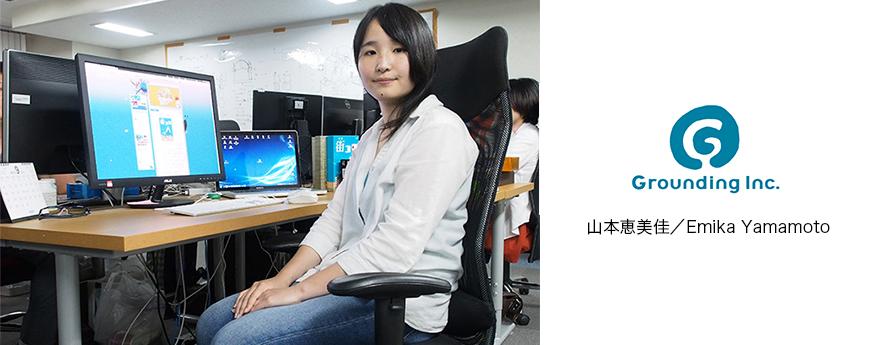 会社は「居心地がいい」と語る入社3年目の若きゲームプランナー山本恵美佳氏にグランディングの魅力について話を聞いた。