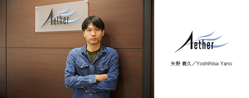 創立6期目に入り事業が拡大しているゲーム開発会社のエーテル。アットホームな雰囲気の中で働くプログラマーの矢野義久氏に話を聞いた。