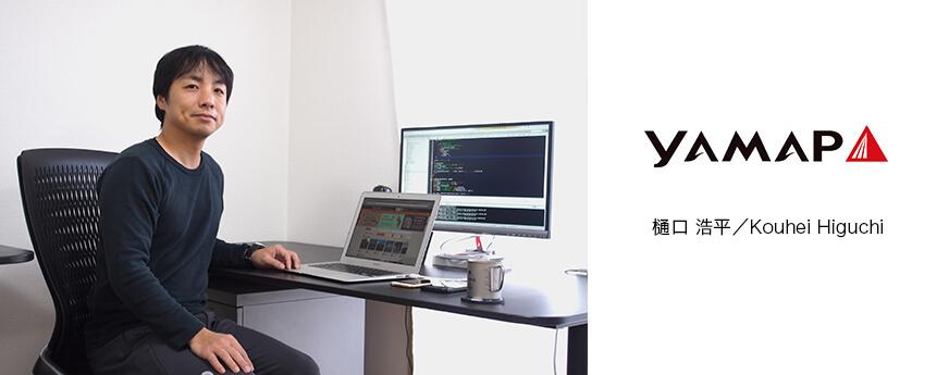 登山・アウトドアユーザーから絶賛のサービス「YAMAP」を開発するセフリ。CTOの樋口浩平氏がスタートアップ企業ならではの同社の魅力を語る。