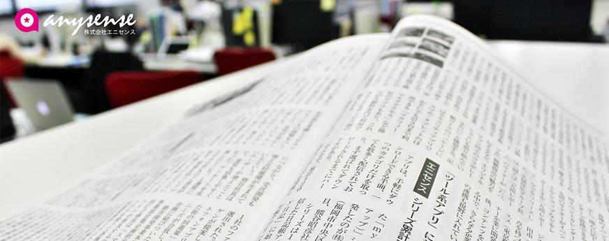 ふくおか経済9月号、福岡発アプリ特集に掲載されました。【エニセンス】