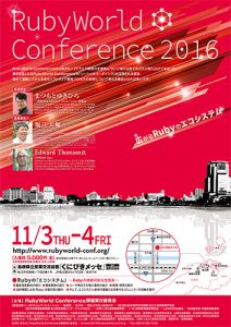content_rwc2016-flyer