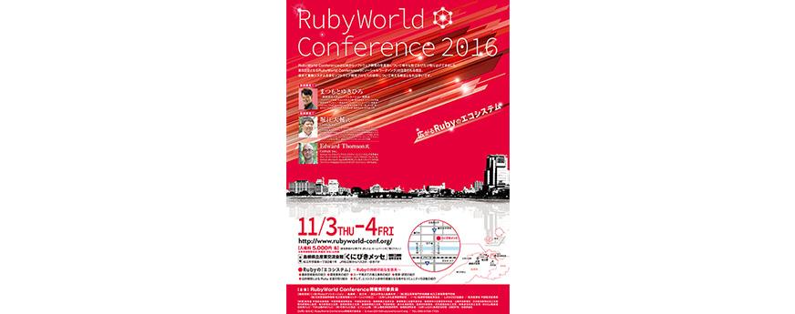 「RubyWorld Conference 2016」スポンサー企業として参加いたします【Vareal】