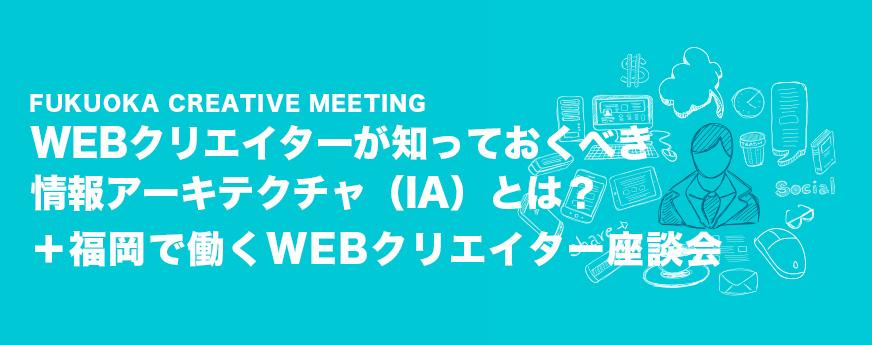 10/26(水)福岡へのU/Iターン応援イベント<br>「FUKUOKA CREATIVE MEETING」開催決定!