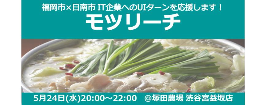 福岡市×日南市 IT企業へのUIターンを応援します!</br>モツリーチ開催
