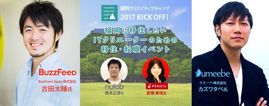 [7/8イベント開催] FCCキックオフ:「恋する」×「働く」~見つけるわたしの福岡暮らし~