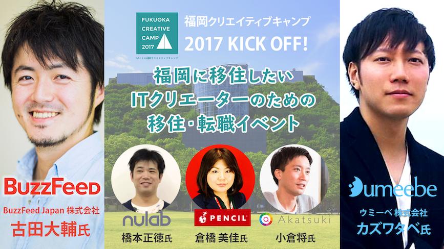 7/8 FCCキックオフイベント開催:「恋する」×「働く」~見つけるわたしの福岡暮らし~