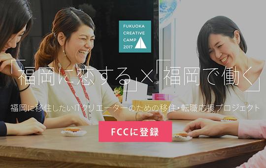 FCC_cinra06