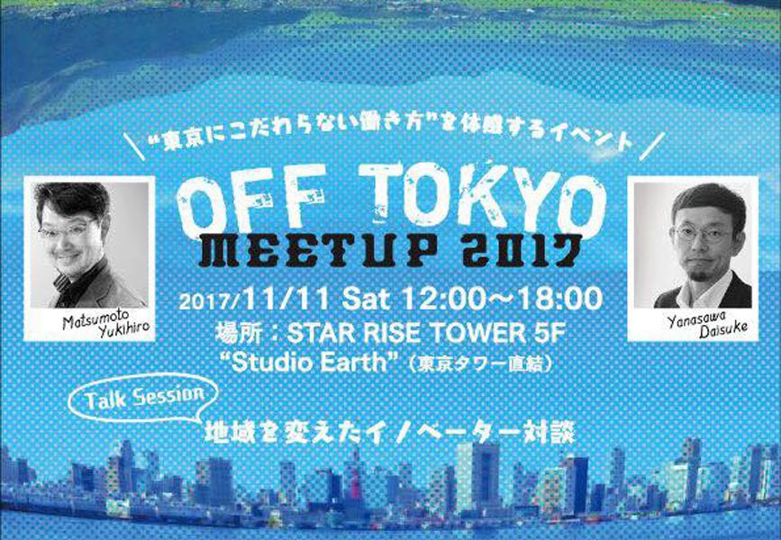 """【11月11日開催】FCCとしても参加!""""東京にこだわらない働き方""""(OFF TOKYO MEET UP 2017)"""