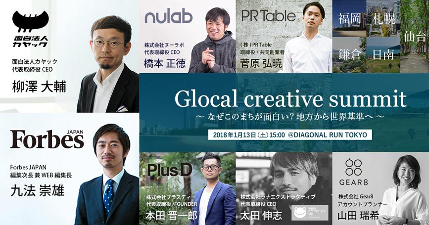 Glocal creative summit 〜なぜこのまちが面白い? 地方から世界基準へ〜