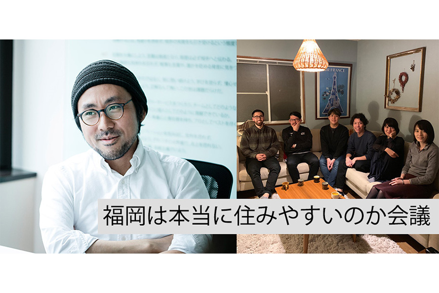 2019年1月30日トークイベント「福岡は本当に住みやすいのか会議」開催!
