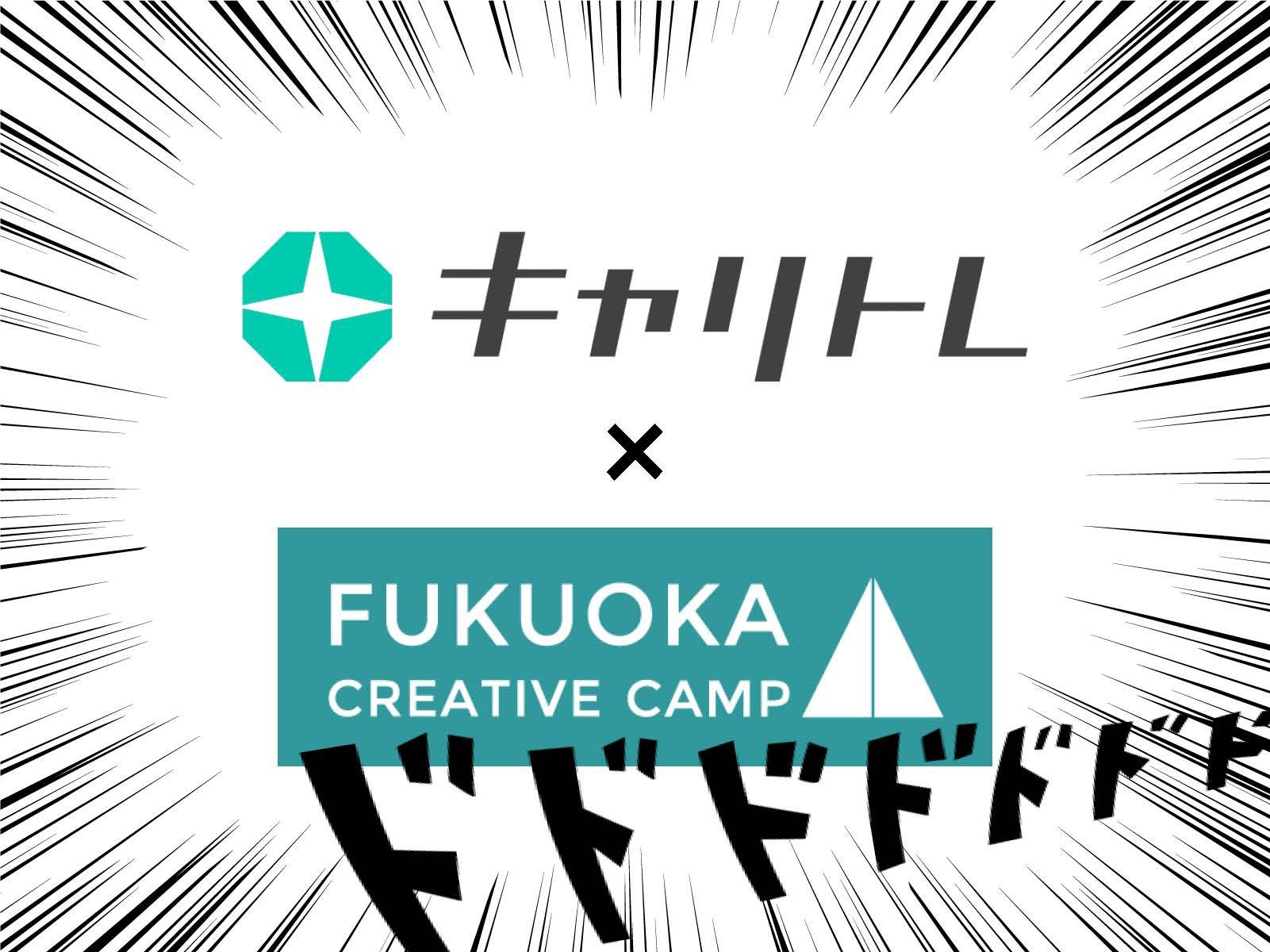 キャリトレ×福岡クリエイティブキャンプキャンペーンのお知らせ