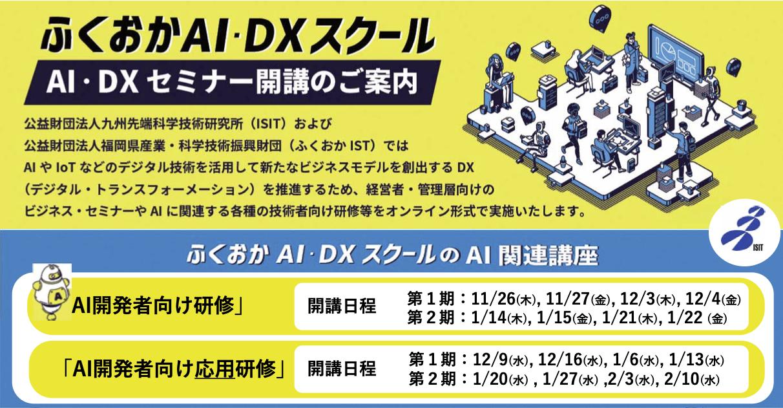 ふくおかAI・DXスクール AI関連講座のご案内