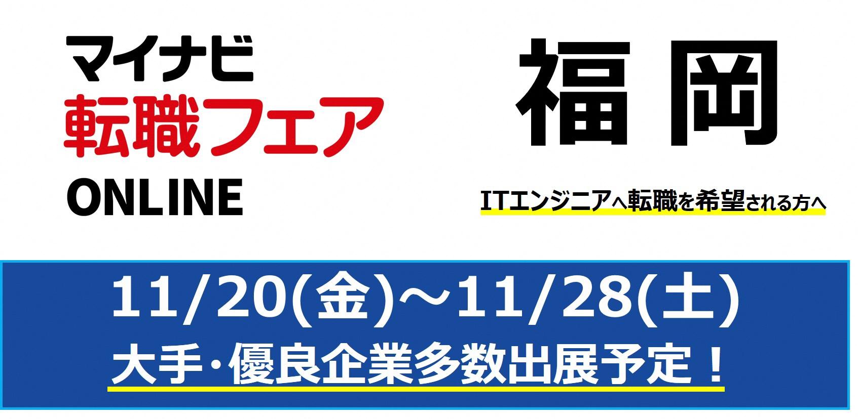 マイナビ転職フェア オンライン【福岡】開催のお知らせ